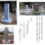 下田城址石碑
