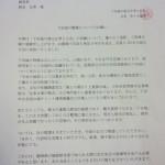 下田市教育委員会に嘆願書提出
