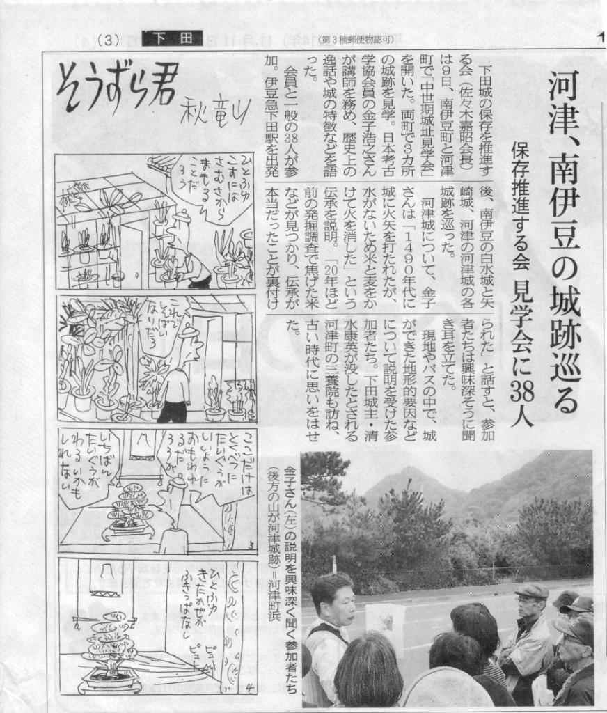 伊豆新聞 2014年11月11日