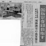 5月16日伊豆新聞より